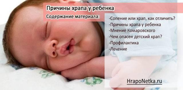 почему ребенок храпит во сне соплей нет