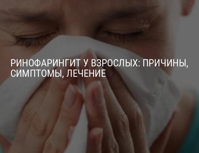 чем лечить аллергический ринофарингит