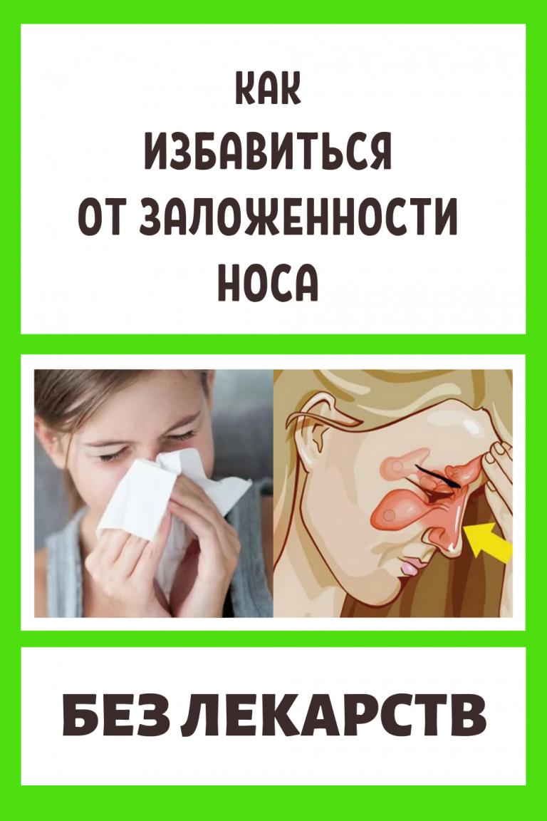 как избавиться от заложенного носа