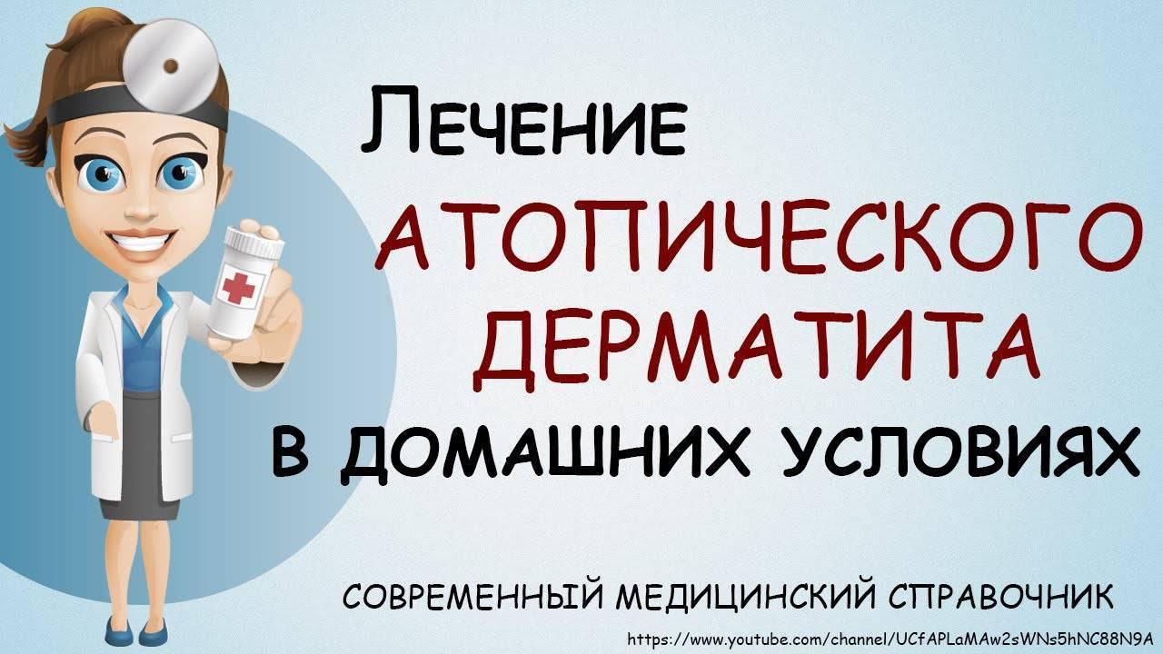 аллергический дерматит народные средства лечения