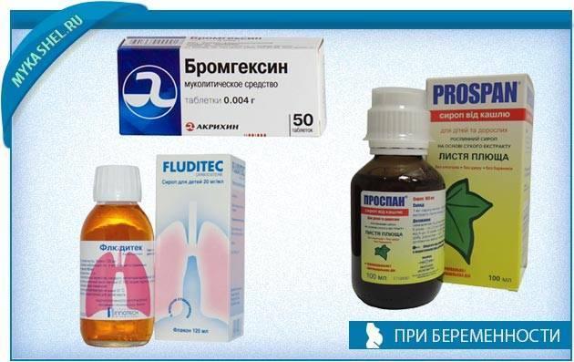 отхаркивающее средство для беременных