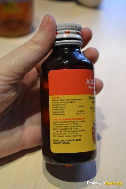 Список недорогих, но очень эффективных сиропов от кашля
