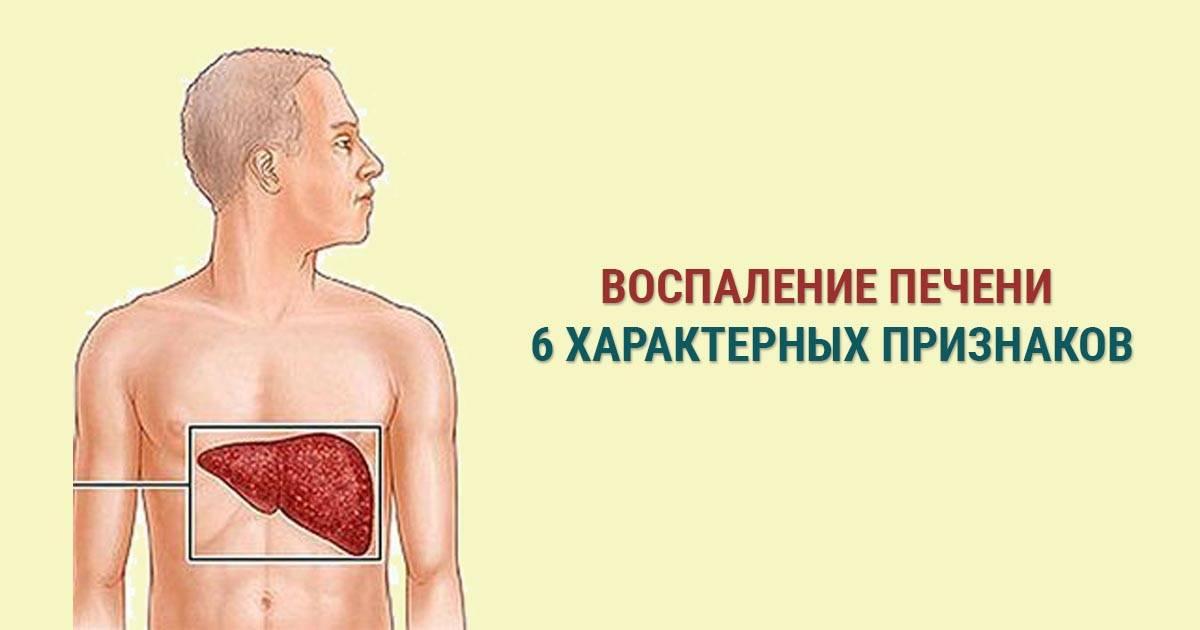 увеличение печени лечение народными средствами