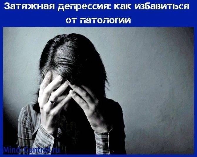 запущенная депрессия
