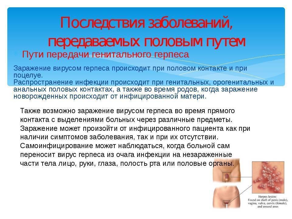 герпес как признак беременности