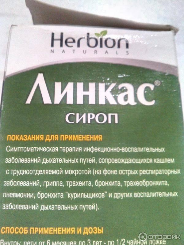 средства от кашля курильщика