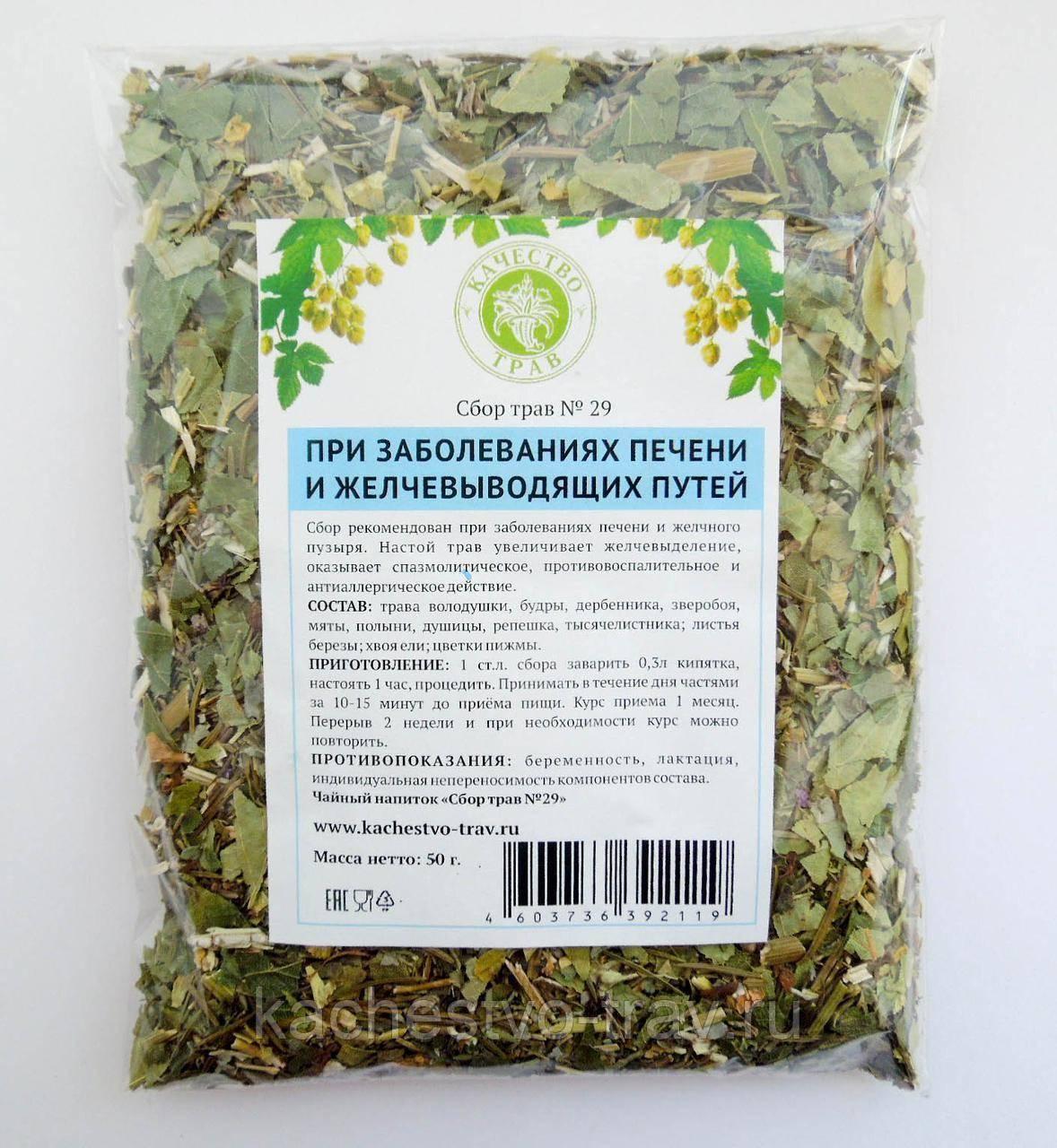 травы при заболеваниях печени