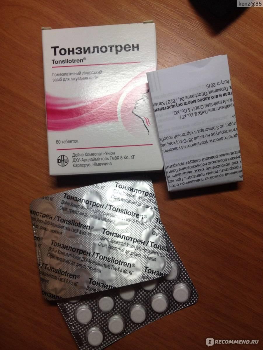 Рассасывающие таблетки при тонзиллите