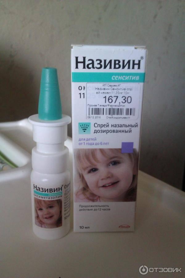 Спрей для носа от насморка для детей от 2 лет