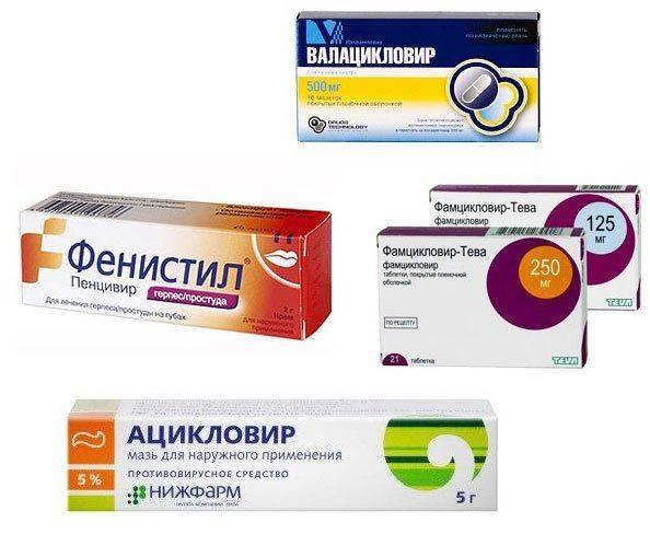 таблетки от генитального герпеса