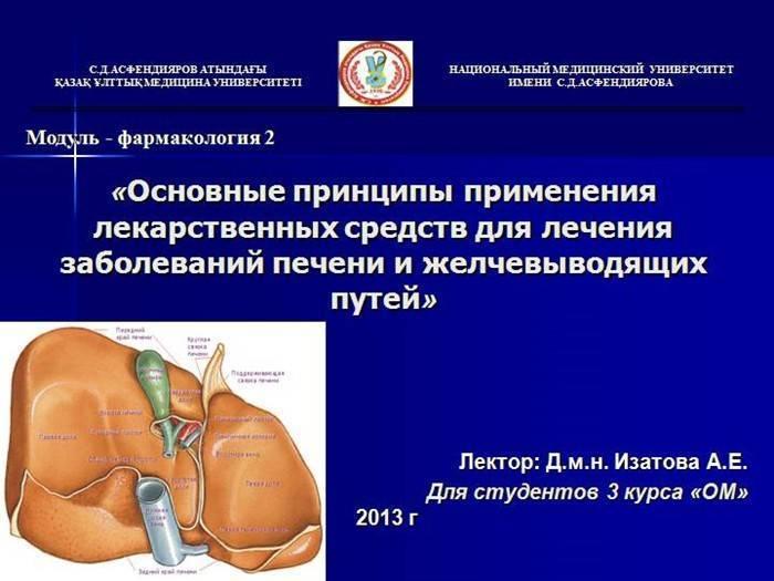 Что пропить для профилактики заболеваний печени: список препаратов и лекарств