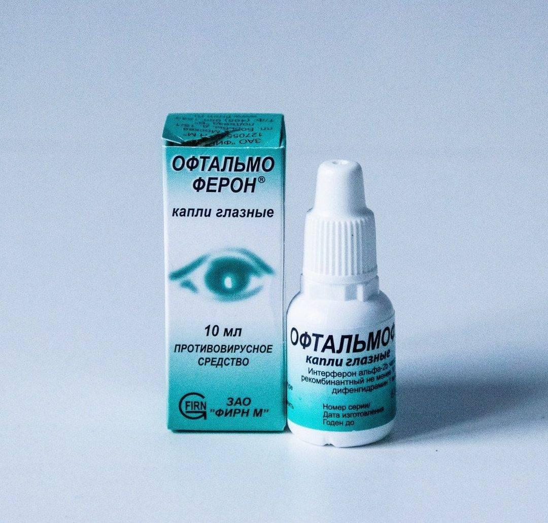 Детские глазные капли от конъюнктивита