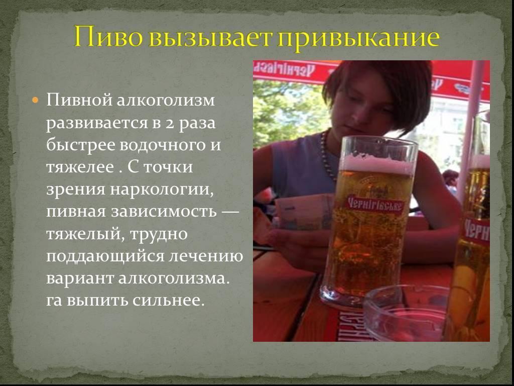 Симптомы и последствия пивного алкоголизма у мужчин