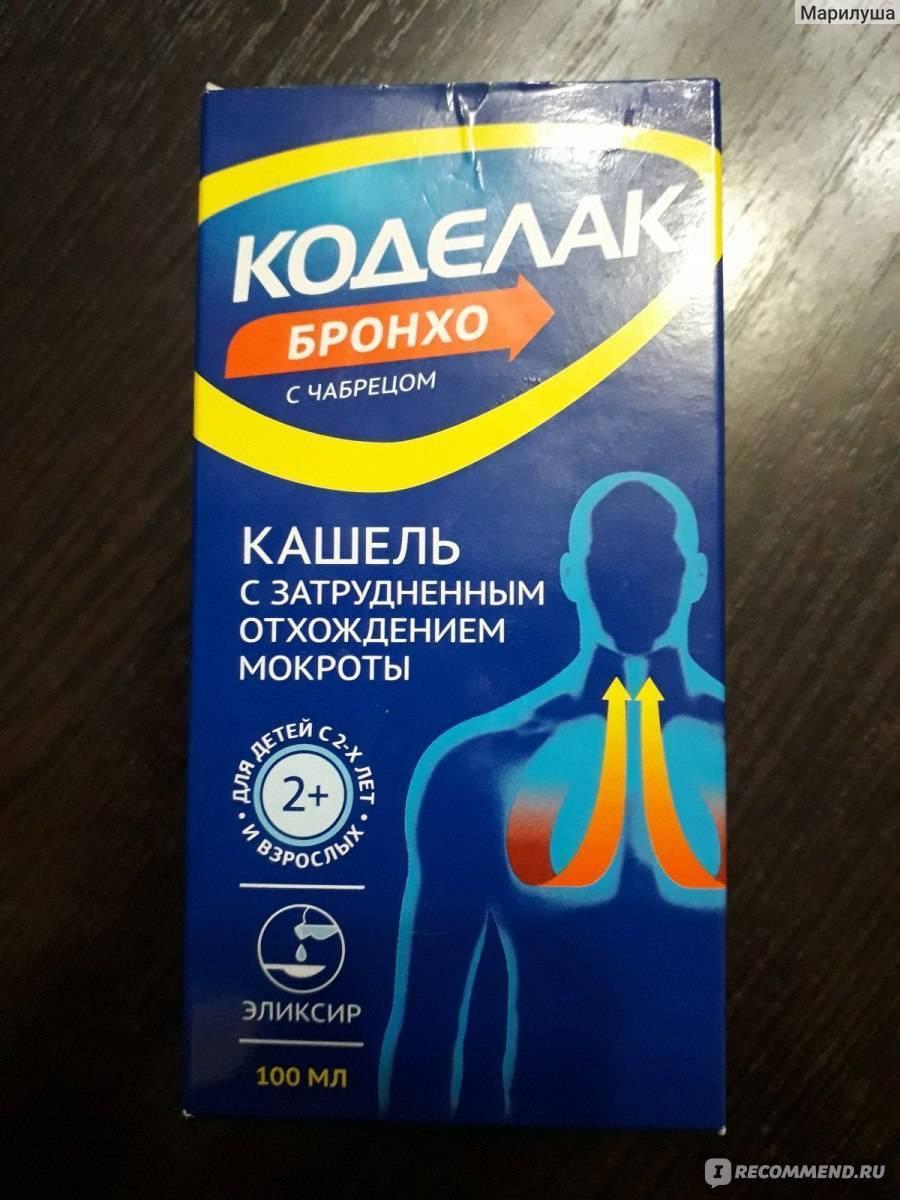 препараты от кашля курильщика