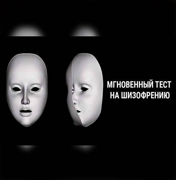 Тест на латентную шизофрению. как определить шизофрению по поведению