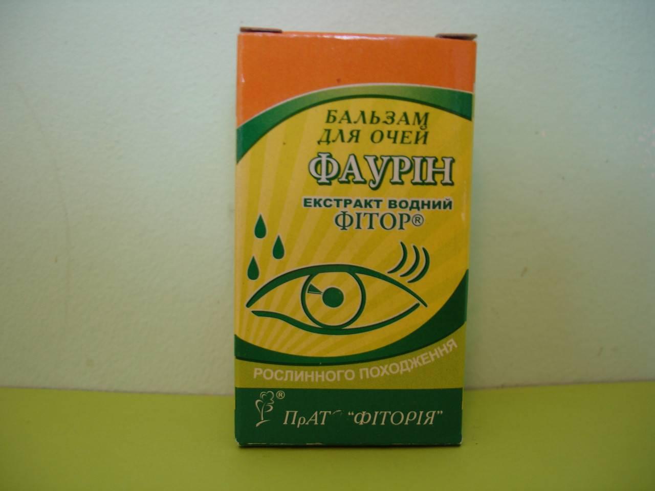 фаурин капли для глаз