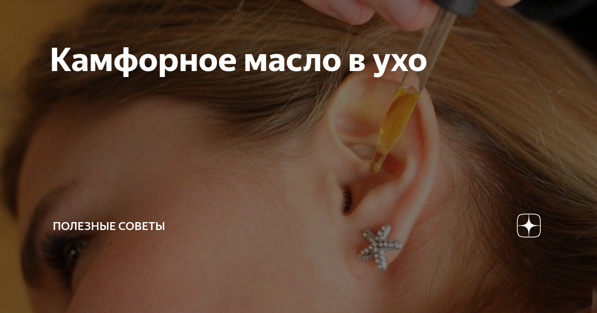 камфорное масло применение в ухо при заложенности