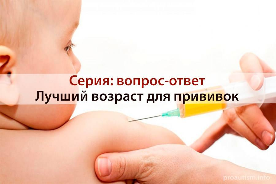 аутизм из за вакцины