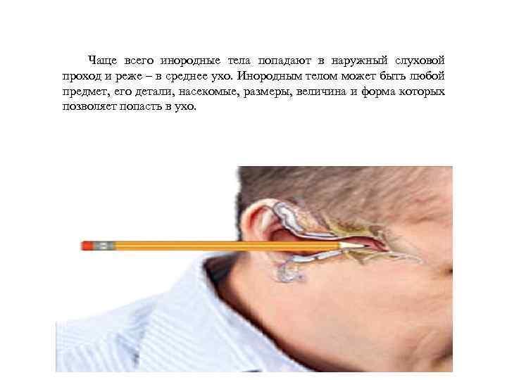 Заложенность уха: обзор всех возможных причин и вариантов их устранения