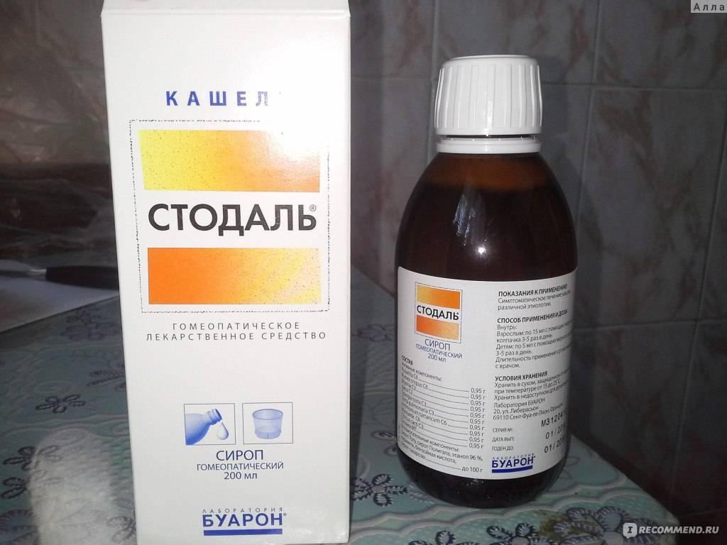 сироп от кашля для беременных