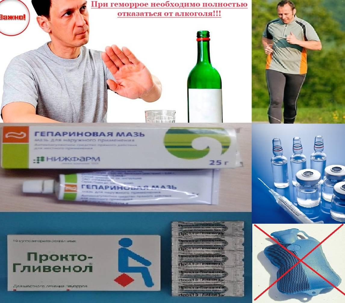 Лечение наружного геморроя народными средствами: эффективные рецепты