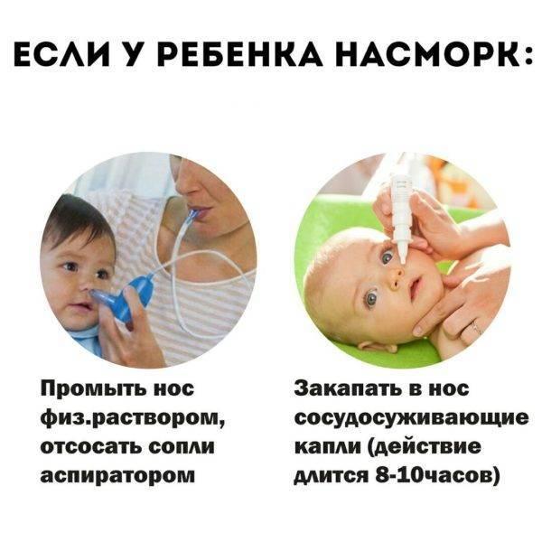 Как промыть нос ребенку, и какие препараты использовать?