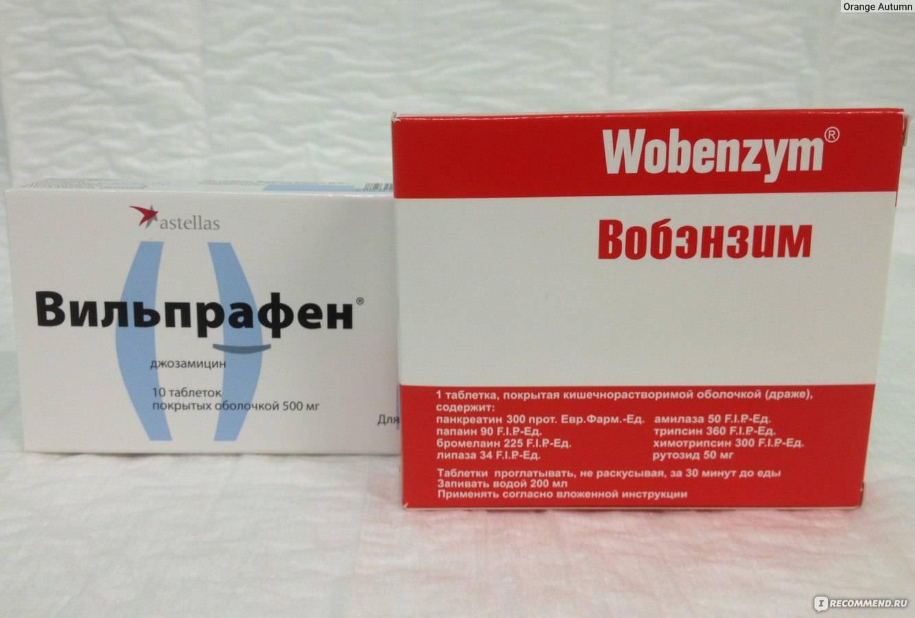 С помощью каких антибиотиков лечат уреаплазму?