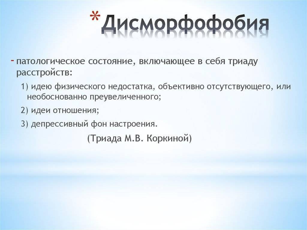 Дисморфофобия — википедия с видео // wiki 2