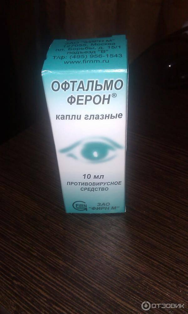 капли от коньюктивита офтальмоферон