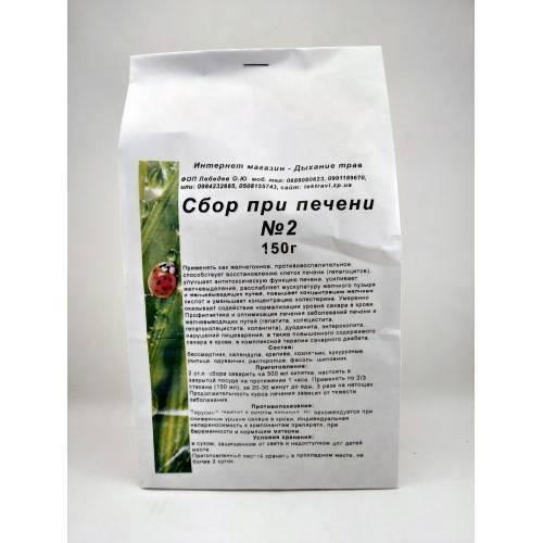 Лечебные травы для печени, почек, сердца, желудка, кожи и волос – лучшие растения