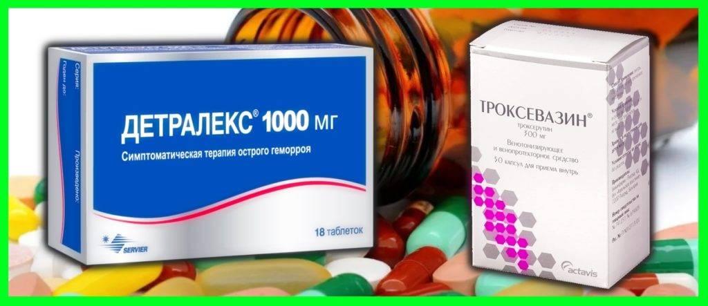 """Популярные препараты венотоники. особенности, отличия друг от друга, советы по продаже - аптека """"для человека"""""""