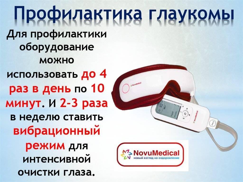 глаукома профилактика