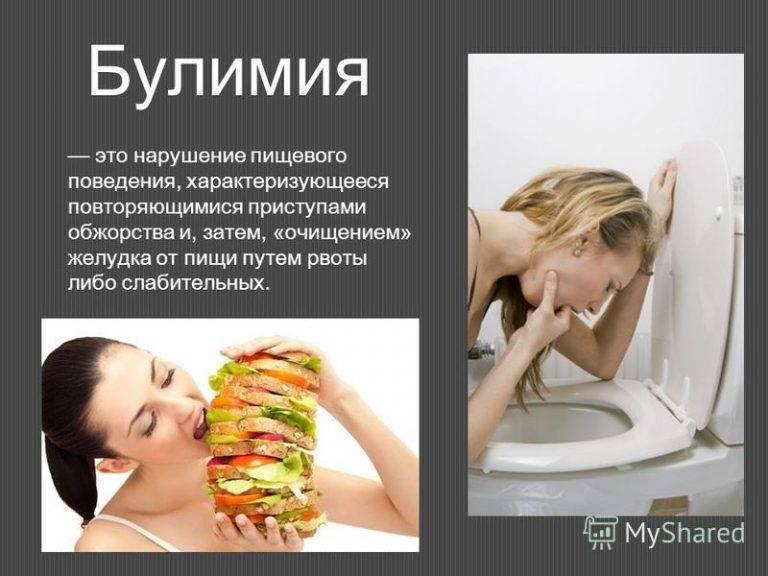 Что такое нервная булимия, как лечить заболевание