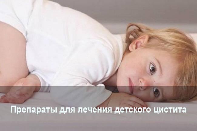 цистит у ребенка 3 лет чем лечить