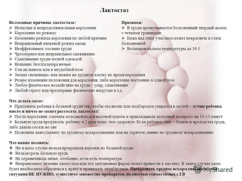 Болезнь кормящих мам. причины и лечение мастита. мастит при грудном вскармливании: лечение воспаления молочной железы