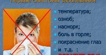 гной в горле без температуры как лечить