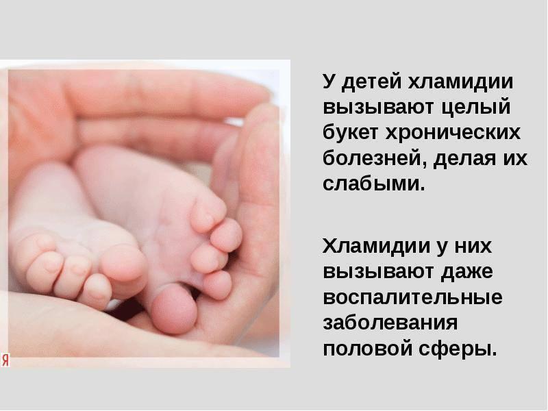 Симптомы и лечение хламидиоза у детей