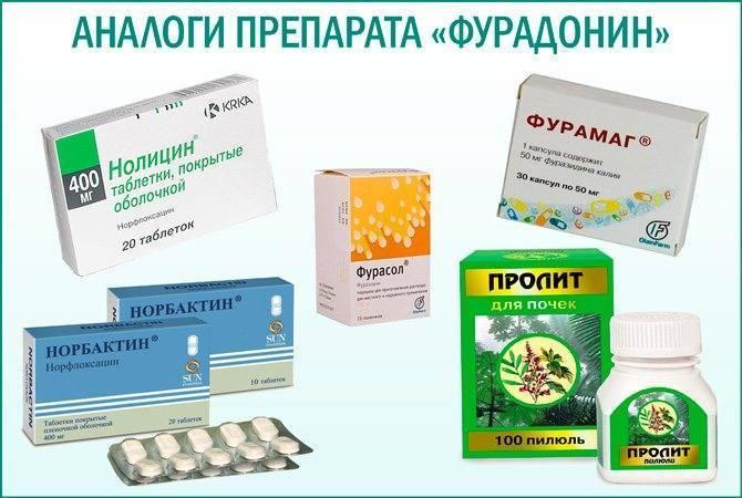 Лекарства от цистита ребенку 5 лет