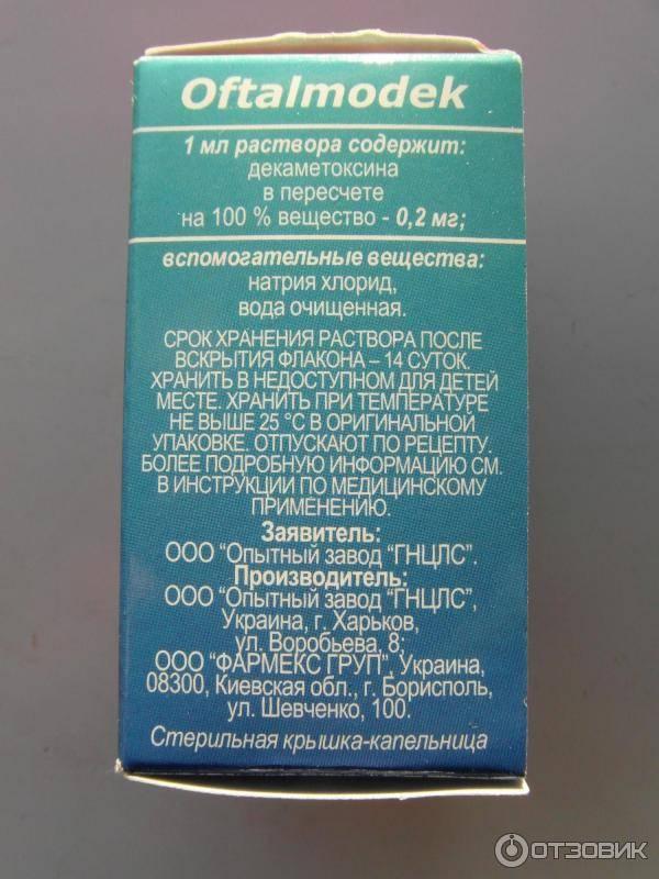капли офтальмодек