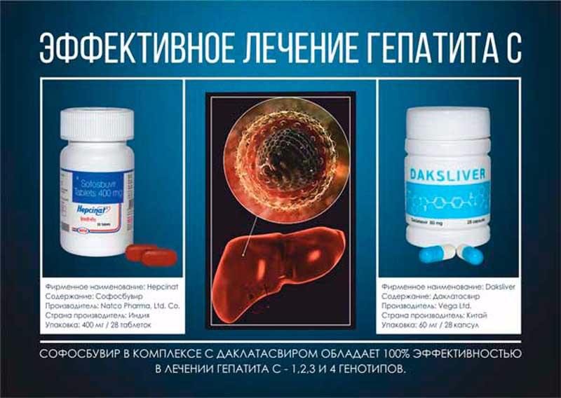 Гепатит с: лечение эффективными народными средствами