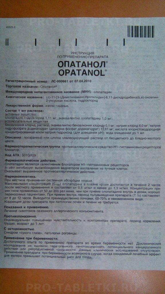 Опатанол (олопатадин 0,1%) – глазные капли двойного противоаллергического механизма действия