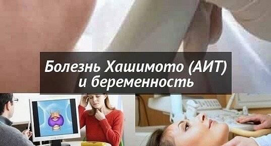 беременность при заболевании щитовидной железы
