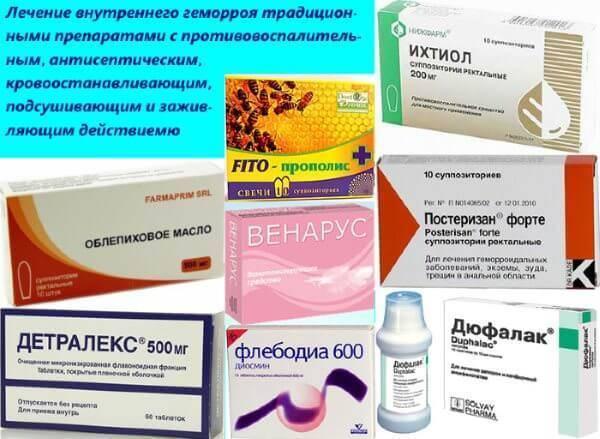 Как лечить геморрой у взрослых в домашних условиях лекарственными и народными средствами