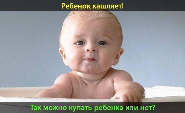 Можно ли купать ребенка при кашле