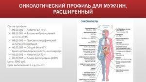 Какой онкомаркер показывает рак горла?