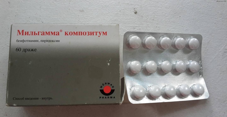 невралгия лекарства