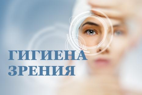 Кратко о гигиене зрения