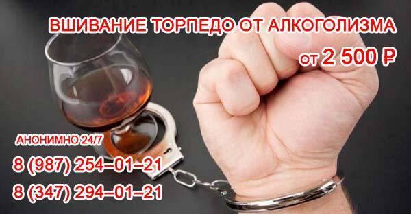 """Препарат """"торпедо"""" от алкоголизма: как действует укол?"""
