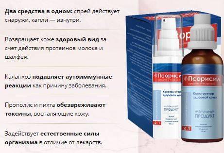 эффективные методы лечения псориаза