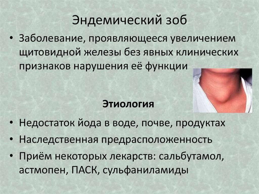 Воспаление щитовидной железы: причины, симптомы. методы лечения воспаления щитовидной железы